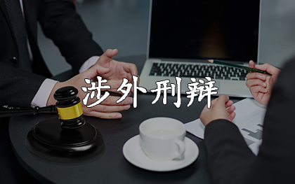 Foreign suspects employ criminal defense lawyers in China.